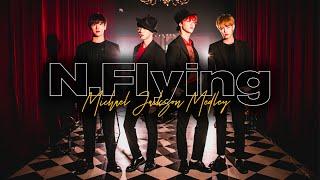 N.Flying -「Michael Jackson Medley」【LOVE & RESPECT ARRANGE】