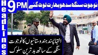 Indian media bashing Navjot Singh Sidhu | Headlines & Bulletin 9 PM | 19 August 2018 | Dunya News