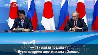 Россия и Япония подпишут мирный договор впервые после Второй мировой войны