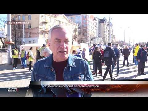В Івано-Франківську відбувся Всеукраїнський чемпіонат зі спортивної ходьби