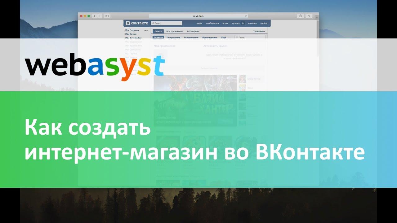 Как сделать интернет магазин в контакте фото 81