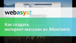 Как создать интернет-магазин во ВКонтакте(Хотите открыть магазин во ВКонтакте? Это очень просто. В этом видео мы дадим чёткую инструкцию как быстро..., 2016-09-19T09:51:03.000Z)