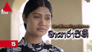 මායාරාජිනී - Maayarajini | Episode - 15 | Sirasa TV Thumbnail