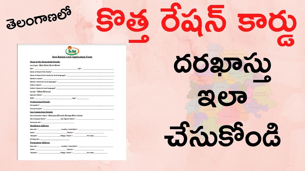 Application ration telugu pdf form card