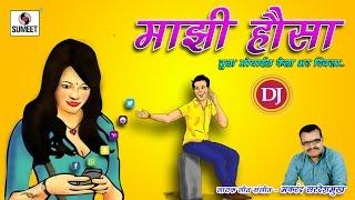 Mazi Hausa - Marathi DJ Song - Makrand Sardeshmukh - Sumeet Music