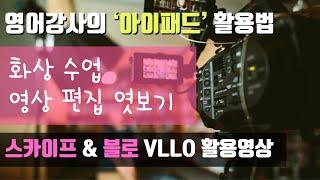 아이패드 블로(VLLO)로 동영상편집 하는법 | ipa…