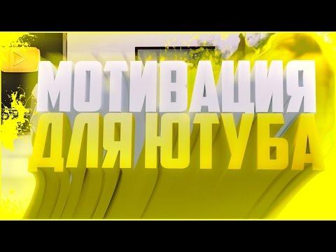 МОТИВАЦИЯ ДЛЯ ЮТУБЕРОВ, СТАНЬ УСПЕШНЫМ НА ЮТУБЕ! V2.0