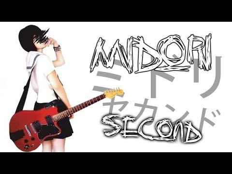 ミドリ (Midori) - セカンド (Second ♥) [Full Album] (2007)