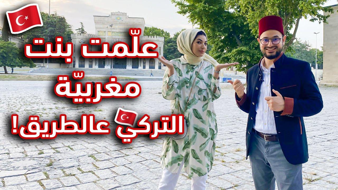 بنت مغربية تعلمت التركي في الشارع بعشر دقائق😱🇹🇷