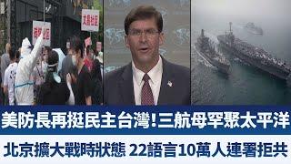 早安新唐人【2020年6月16日】|新唐人亞太電視
