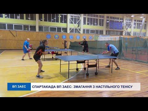 Спартакіада ВП ЗАЕС: змагання з настільного тенісу
