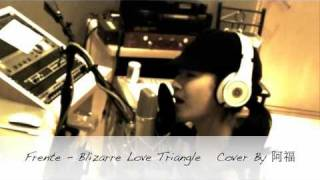Frente - Bizarre Love Triangle cover by 阿福