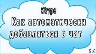 Как автоматически добавиться в чат скайп