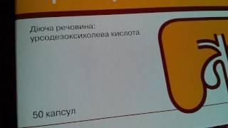 Урсофальк 50 капсул