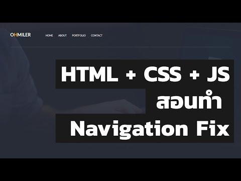HTML+CSS+JS สอนเขียนเว็บไซต์ : ทำเมนูเว็บไซต์แบบ Navigation Fix