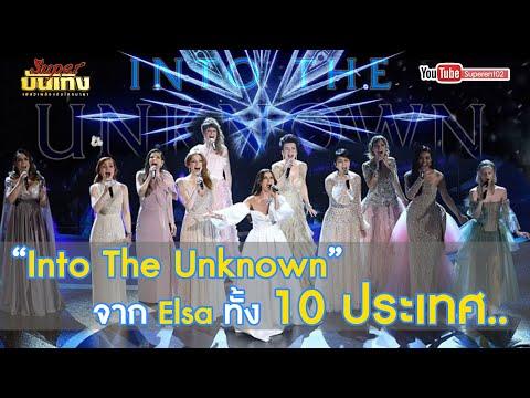 """""""Into The Unknown"""" จากเอลซ่า ทั้ง 10 ประเทศ.."""