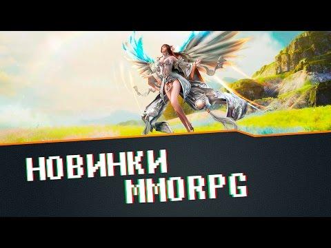 #1 Новинки MMORPG (обзор новых онлайн игр)