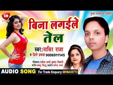 2018-का-सबसे-हिट-ऑर्केस्टा-गाना---बिना-लगइले-तेल-!!-nasir-raja-!!-new-bhojpuri-hit-song