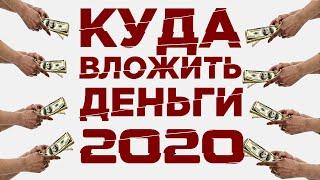 Куда вложить деньги в 2020 году? / Прогнозы экспертов, тренды и инвестиционные идеи
