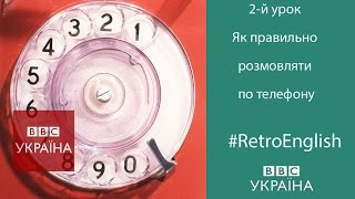 #RetroEnglish: 2-й урок. Як правильно розмовляти по телефону