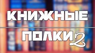 КНИЖНЫЕ ПОЛКИ   Фэнтези и фантастика. Часть 2