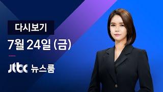 2020년 7월 24일 (금) JTBC 뉴스룸 다시보기 - 부산 물바다…주말 동해안 중심 '물폭탄'