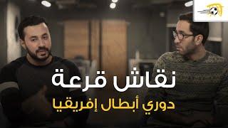 نقاش ما بعد نتائج قرعة دوري الأبطال.. ومواجهة الاهلي وصن داونز والزمالك والترجي