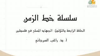 خط الزمن ح34 | الجهاد المسلح في فلسطين | د. راغب السرجاني