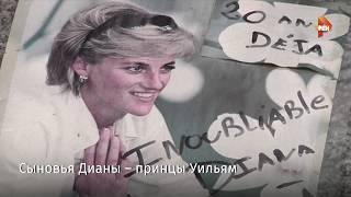 Ровно 20 лет назад в Париже погибла принцесса Диана