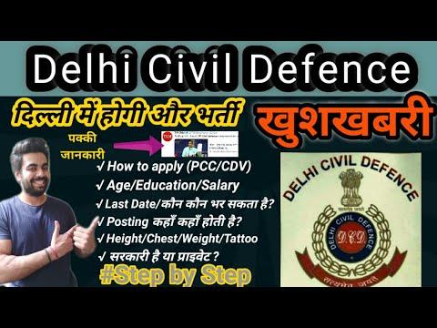 Delhi Civil Defence Recruitment Out | जबरदस्त खुशखबरी | 8th पास | पूरा सिलेक्शन प्रोसेस | Apply fast