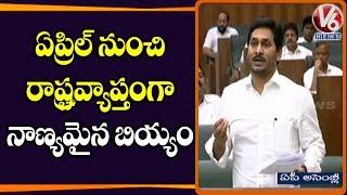 AP Govt Distribute Quality Rice To People : CM Jagan | AP Assembly | V6 Telugu News