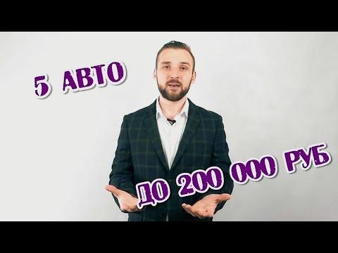 Авто до 200 тысяч рублей (Машины за 200 тыс)|| Авто-Лето