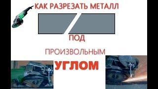 Резка металла под 45 градусов болгаркой (приспособление для резки листового металла под углом).