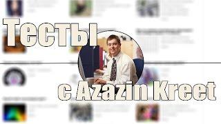 Тесты c Azazin Kreet #5