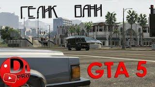 GTA 5 Гелик Вани  #102