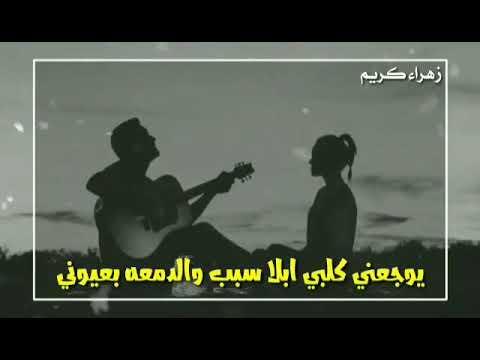 اجمل-صوت-الفنانة-زهراء-ال-كريم-يوجعني-كلبي-بلا-سبب-والدمعة-بعيوني-❤😥