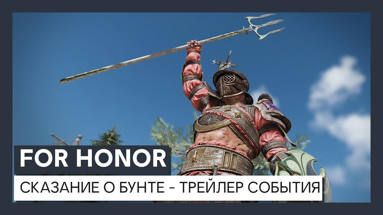 """For Honor - 3 сезон 4 года: """"Сказание о бунте"""" - трейлер события"""