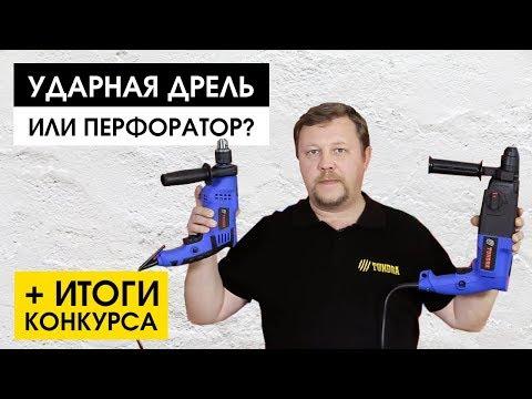 Чем отличается дрель от перфоратора? | Весь инструмент — на sima-land.ru