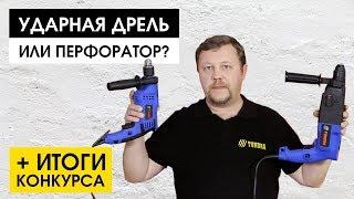 Чем дрель отличается от перфоратора (видео)