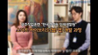 [취업준비] 광주국비지원교육받아 취업하자! /한국경영원…