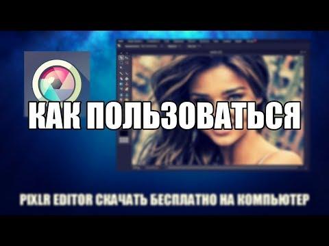 Pixlr Editor как пользоваться (Pixlr Editor Обзор программы)