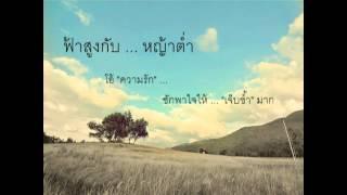 ฟ้าสูงหญ้าต่ำ - พงษ์สิทธิ์ คำภีร์
