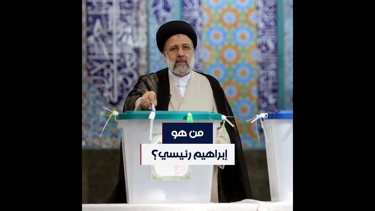 رئيس إيران الجديد.. تاريخ بالإعدامات الجماعية وجملة من انتهاكات حقوق الإنسان  - نشر قبل 5 ساعة