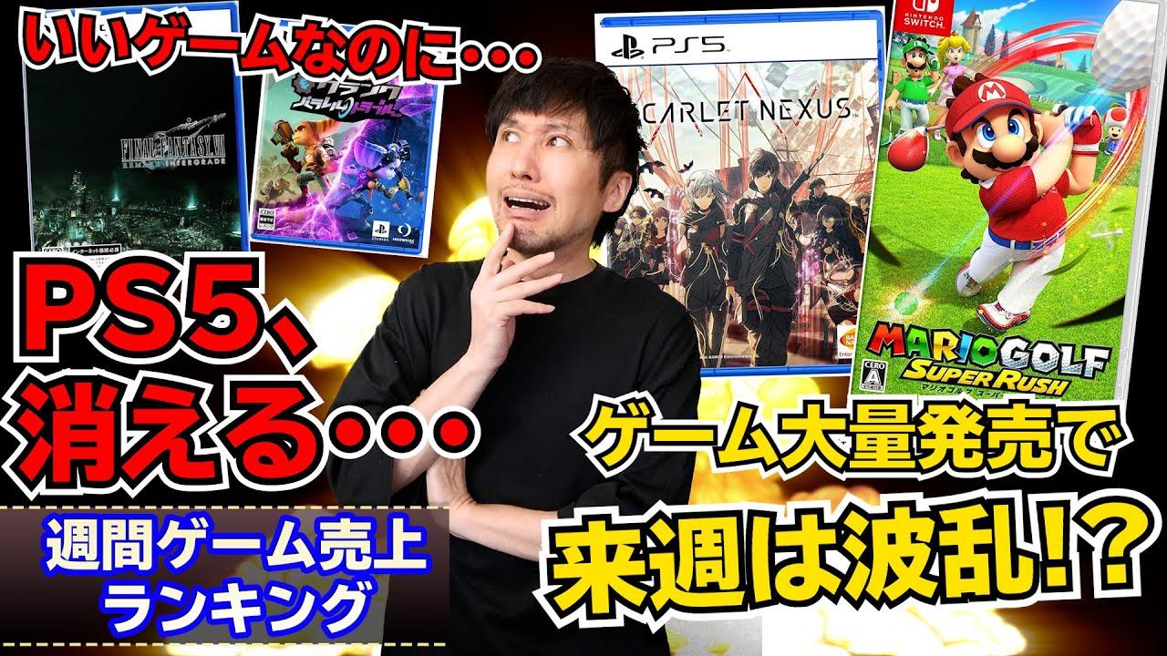 PS5のゲームがまたランキングから姿を消す・・・来週の1位はマリオゴルフか?スカーレットネクサスか?【週間ゲーム売上ランキング】