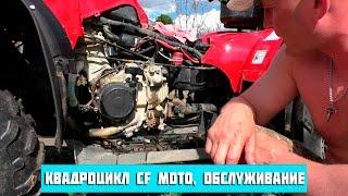 Квадроцикл CFMoto, обслуговування.