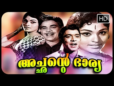 Malayalam Classic Full Movie Achante Bharya | K.P.Ummar,Bahadoor,Adoor Bhasi Movie