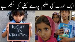 The Importance of Women Education | Taleem-e-Niswan | Girls Education in Pakistan | Education Rights