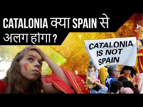 Catalonia क्या Spain से अलग होगा? Catalonia secession from Spain? Catalonia Independence Referendum