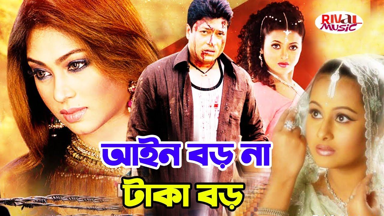 আইন বড় না টাকা বড় I Ain Boro NA Taka Boro I Bangla Moviwe Scene I Rival Music