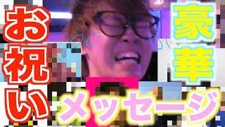 【祝】じんたんの誕生日サプライズメッセージが豪華すぎた thumbnail